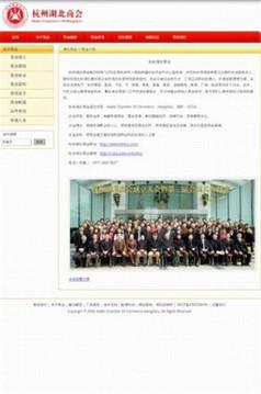 杭州湖北商会