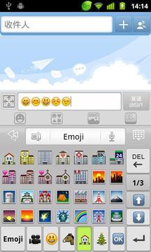 GO输入法插件 GO Keyboard Emoji plugin