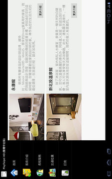 PlayTaipei HD (繁体中文版)