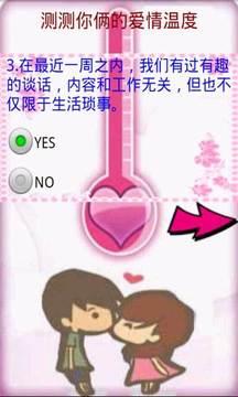 测测你俩爱情温度