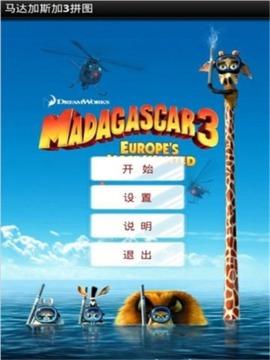 马达加斯加3拼图