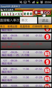 高铁车次快速订票服务及快速查询