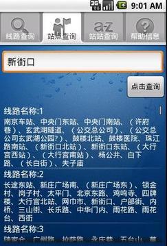 南京公交查询