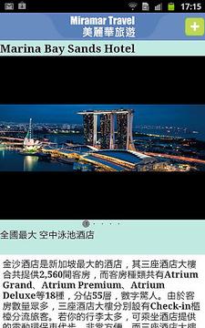 新加坡旅遊Guide Lite