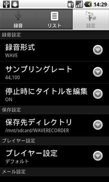 WAVE録音