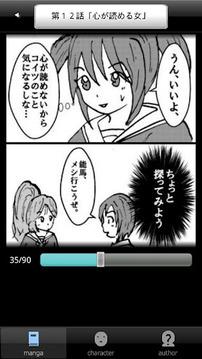 ラッキーボーイ2(无料漫画)
