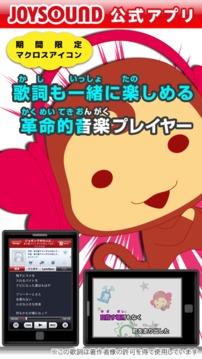 无料カラオケ歌词×音楽&动画再生 カシレボ!JOYSOUND