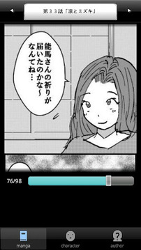 ラッキーボーイ5(无料漫画)