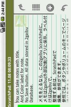 2gaibu便笺式存储器