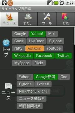 サイトマップ専门家