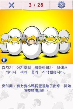 听故事学韩文 - 丑小鸭