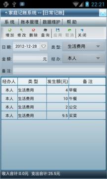 家庭记账系统