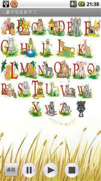 儿童字母发音学习