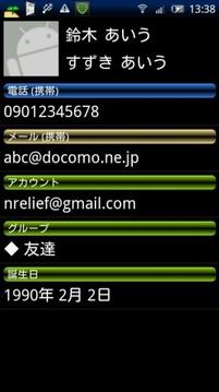 シンプル连络帐(仮) Beta