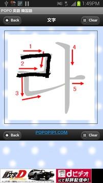 POPOの韓国語