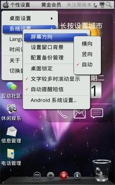 Android Mac 收费版