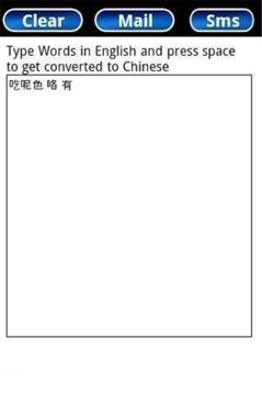 来打中国字