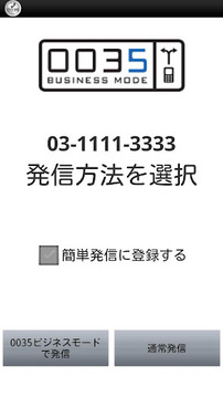 0035ビジネスモード