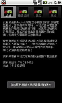 台湾反诈骗