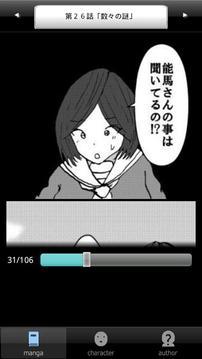 ラッキーボーイ4(无料漫画)