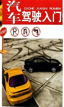 汽车驾驶从入门到精通