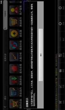 宏源天游3G