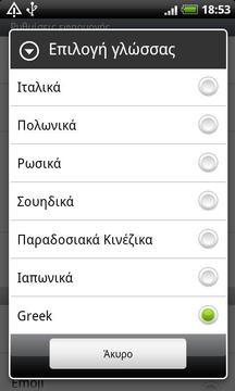GO短信语言包