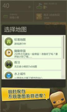 三重镇中文版