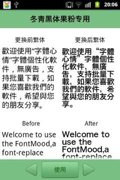 安卓字体(Android Fonts for Galaxy)