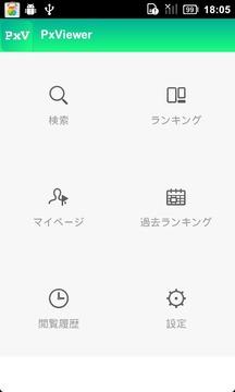 Px的浏览器