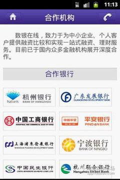 手机贷款(在线申请)