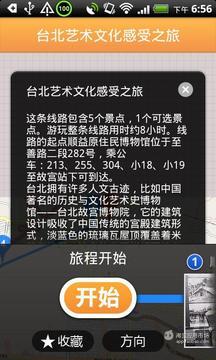 台北城市指南