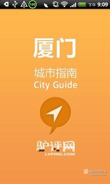 厦门城市指南
