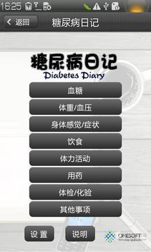 糖尿病日记