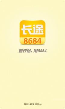 8684长途