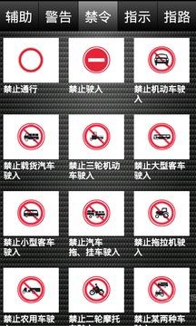 交通标志图片大全