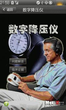 数字降压仪