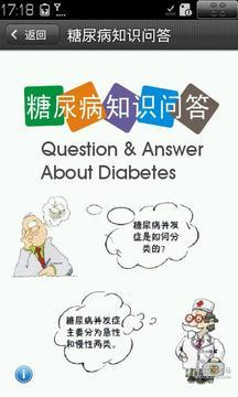 糖尿病知识问答