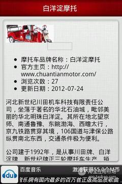 摩托车销售网