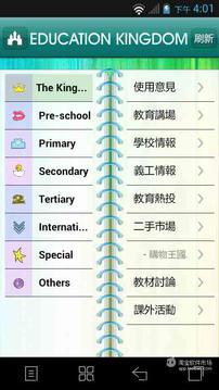 教育王国 Edu Kingdom