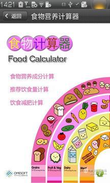 食物计算器