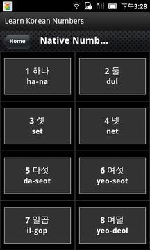 学习韩语的数字