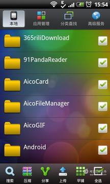 Aico文件管理器