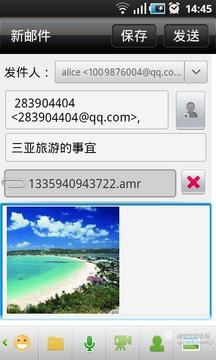 Aico Mail邮件