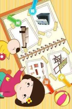宝宝识家具