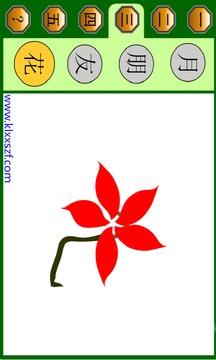 快乐想象幼儿识字1