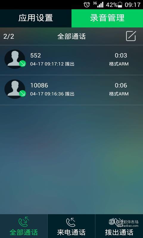 安卓最好的通话录音软件_安卓 最好的通话录音软件_安卓 最好的通话录音软件