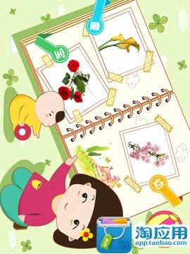 宝宝识植物花卉