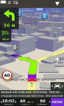GPS NAVIGATION BE-ON-ROAD RUS