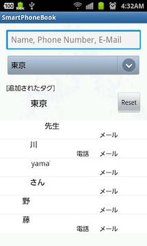 SmartPhoneBook